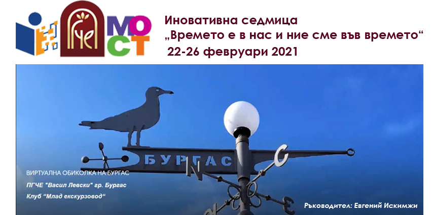 Виртуална обиколка на Бургас
