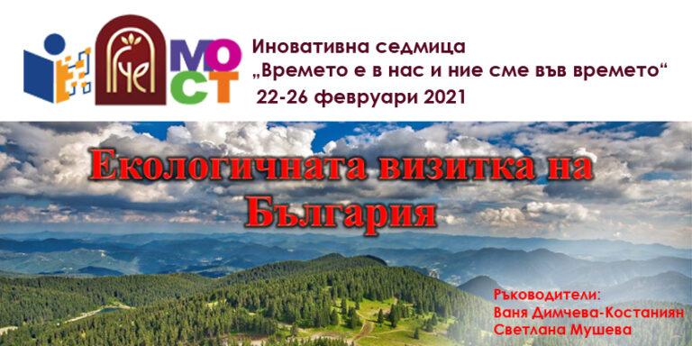 Екологичната визитка на България
