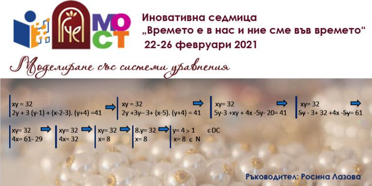 Моделиране със системи уравнения