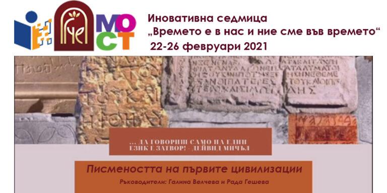 Писмеността на първите цивилизации