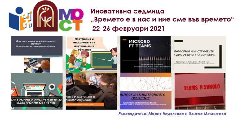 Платформи и инструменти за дистанционно обучение