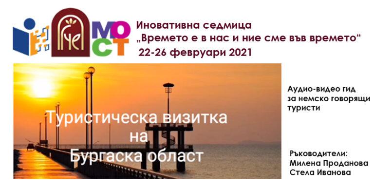 Туристическа визитка на Бургаска област