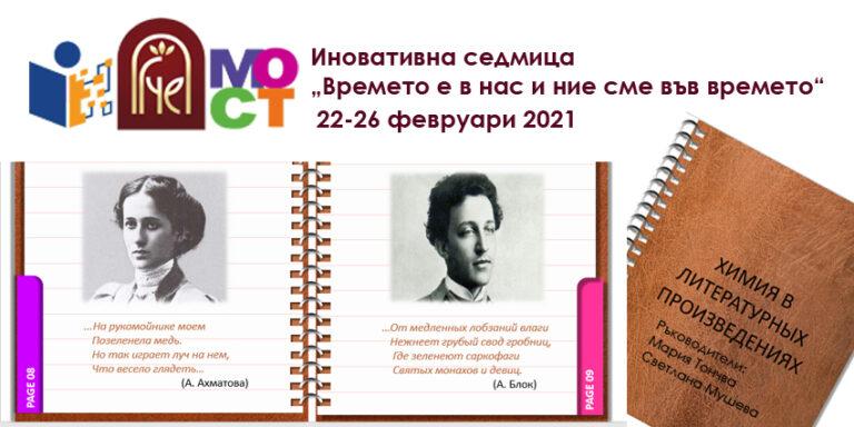 Химията в руската художествена литература