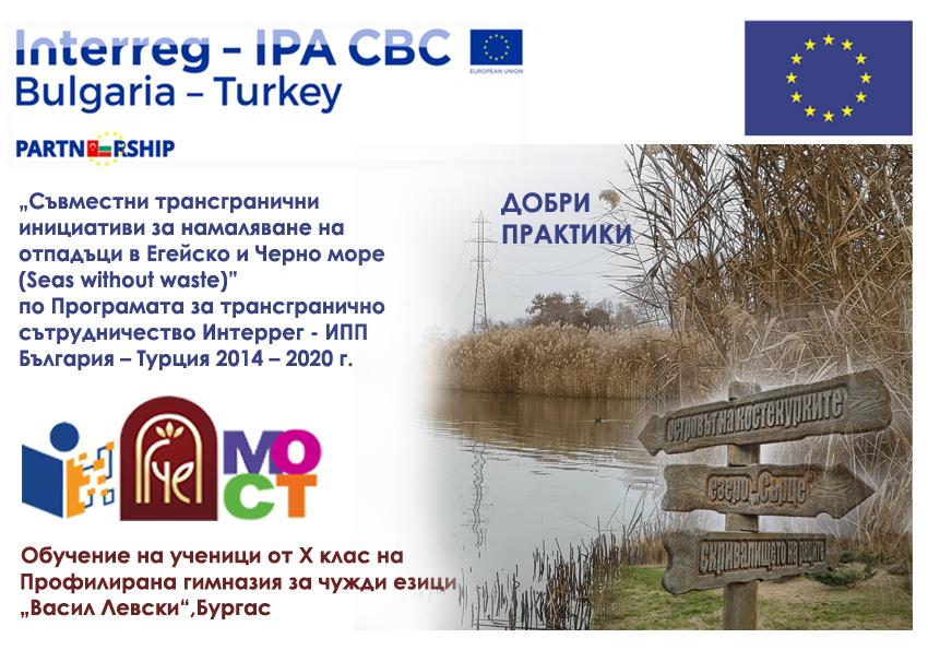 Добри еко-практики в Област Бургас